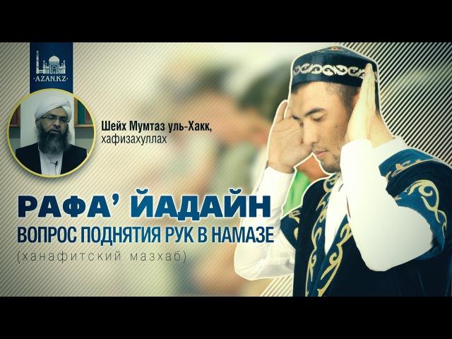 Рафа' йадайн   Мумтаз уль-Хакк