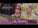 Сериал Между нами, девочками, 19 серия От создателей сериала Сваты и студии Квартал 95.