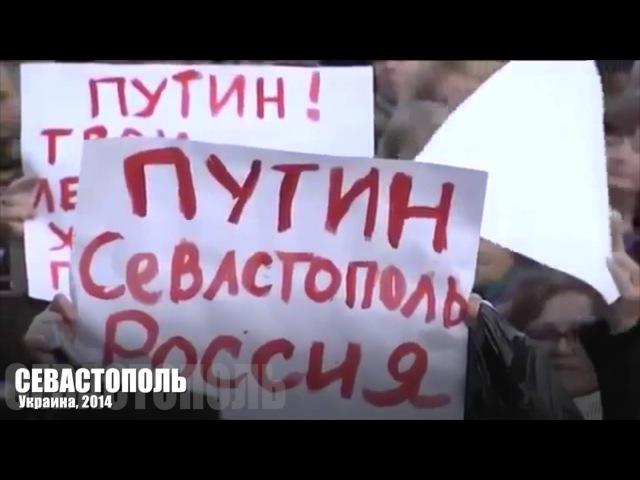 Русские идут! Реальная воля народа. Все митинги Крыма 2014 за Беркут, за Россию и Украину