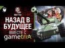 Назад в будущее с Gametrix - розыгрыш игровых девайсов и премиум танков [World of Tanks]