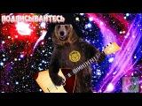 Анонс канала Drunk Bear