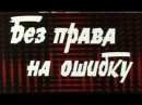 Без права на ошибку (1975) драма