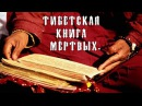 Тибетская Книга мёртвых или Бардо тодол АУДИОКНИГА