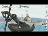 Крейсер-Музей - «Михаил Кутузов»  - Документальный Фильм