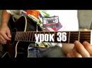 Мохнатый Шмель - урок для одной гитары (36)