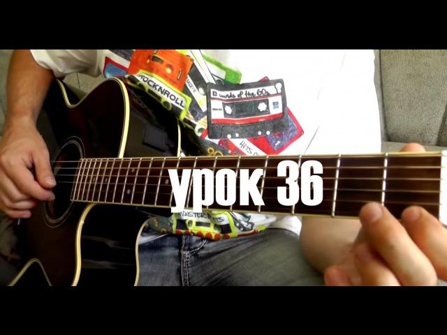 Мохнатый Шмель урок для одной гитары 36