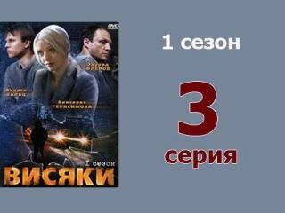 Висяки 3 серия - детективный сериал криминальная драма