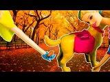 Мультики с куклами Барби на русском видео с игрушками Уборка за собакой игры для девочек