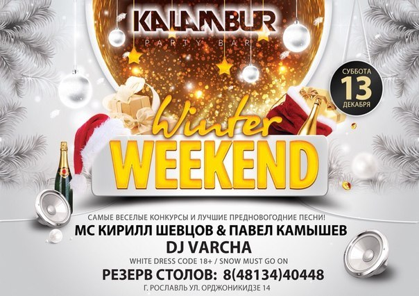 Афиша Рославль WinteR WeeKenD 13.12.14