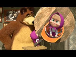 Маша и Медведь. Осторожно, ремонт! Серия 26