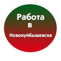 Работа диспетчером в новокуйбышевске