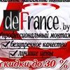 ИДЕАЛЬНЫЕ НАТЯЖНЫЕ ПОТОЛКИ в МИНСКЕ|DEFRANCE.by