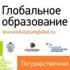 Глобальное образование - финансирование обучения