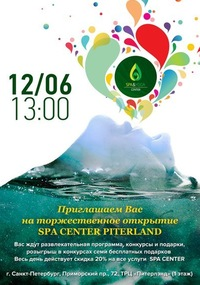 SPA CENTER PITERLAND. Торжественное открытие!!!