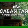 Сабай Тай- Тайский массаж и СПА г.  Екатеринбург