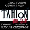 Tahion media group .::Репетиции|Запись|Прокат::.