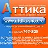 Attika-shop.ru Интернет-магазин бытовой тех-ки