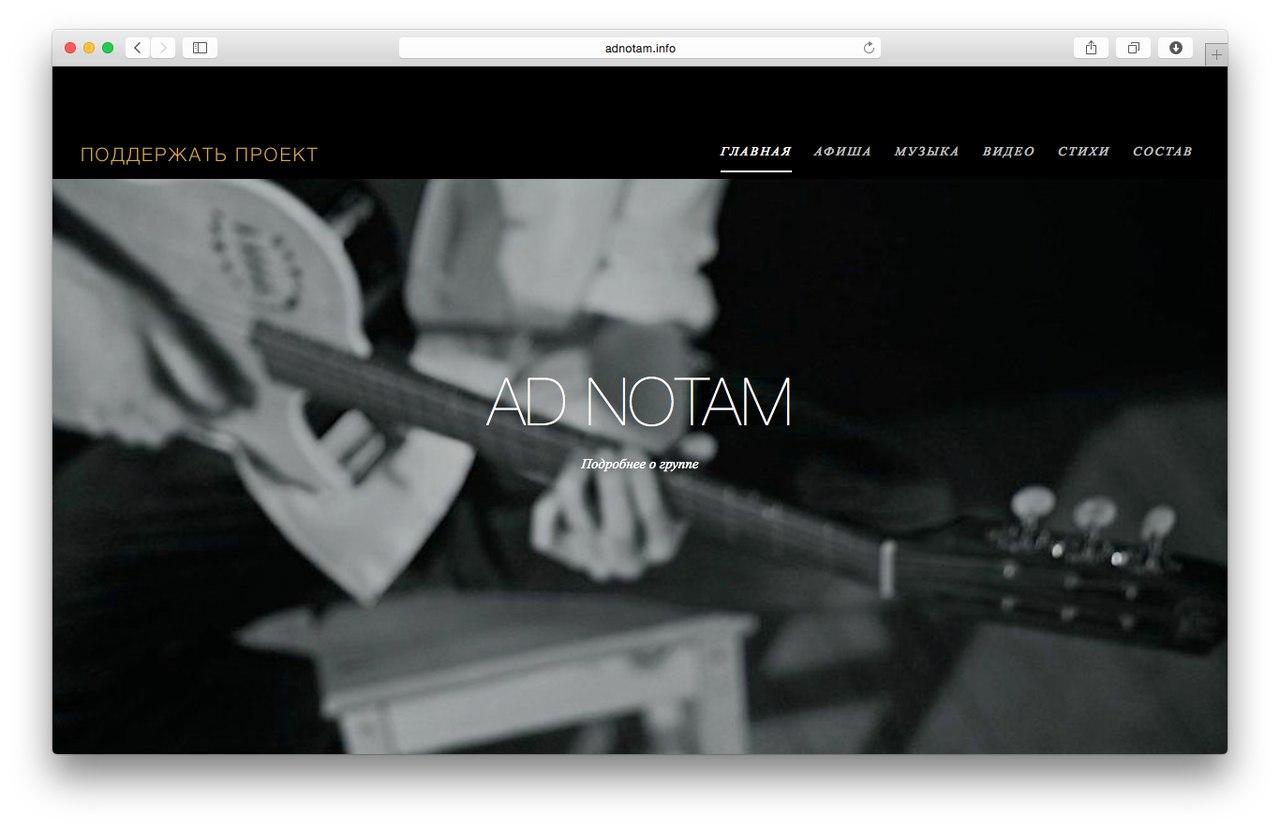 Ad Notam, официальный сайт группы