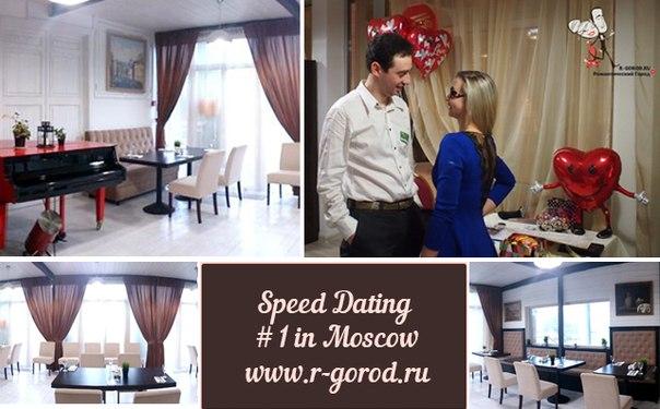 ближайшие вечеринки знакомств в москве