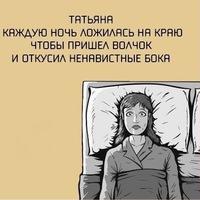 Игумнова Татьяна