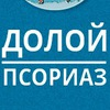 DoloyPsoriaz.ru - лечение кожных заболеваний