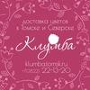 Доставка цветов в Томске и Северске «Клумба»