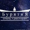 """Гостинично-ресторанный комплекс """"Бурятия"""""""
