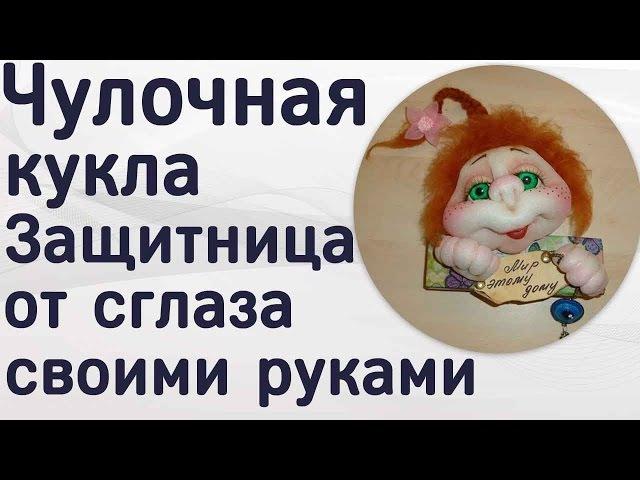 Чулочная кукла Защитница от сглаза Своими руками Секреты Мастеров