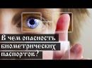 В чем опасность биометрических паспортов? ЭЛЕКТРОННЫЙ КОНЦЛАГЕРЬ: ОТ ПРИВАТИЗА ...