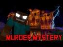 Убиваю всех - Murder Mystery 1 Cristalix 2.0