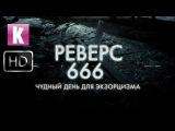 Реверс 666 (Триллер) 2015