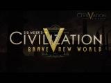 Civilization V Brawe New World 1 часть (1-100 ходы)