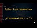 для Начинающих - Установка PyCharm под Linux