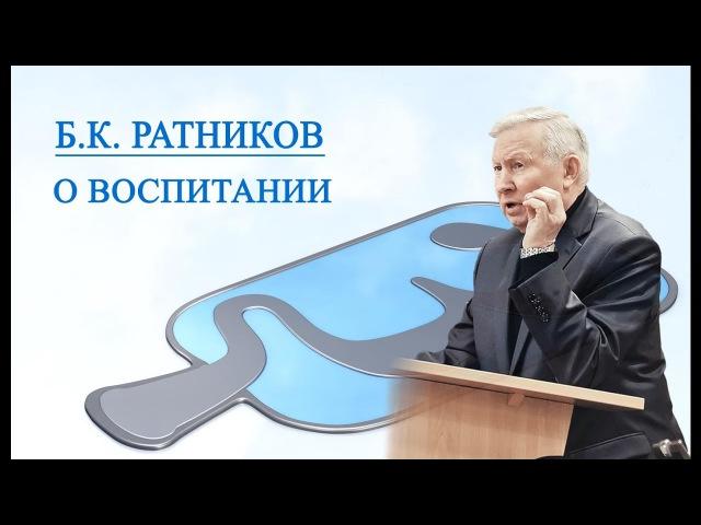 Генерал Б. К. Ратников. О воспитании