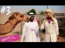 Леся и эмиратские шейхи - ВокругМ. 3 Дубай