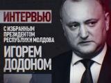 Полное интервью избранного президента Молдавии Игоря Додона телеканалу