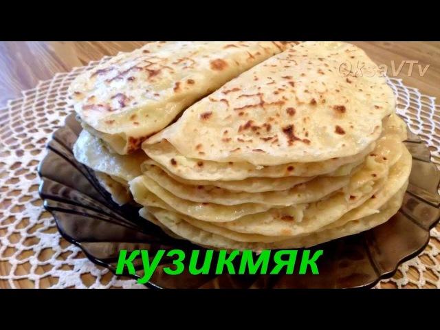 Кузикмяк Кыстыбый татарские пироги с картофелем Kuzikmyak Tatar pies with potatoes