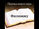 Филимону PHILEMON RUSSIAN Перевод нового мира из Священного Писания