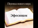 Эфесянам (EPHESIANS – RUSSIAN) Перевод нового мира из Священного Писания