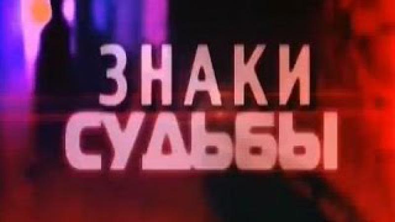 Знаки судьбы на теле человека (2016)