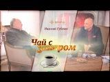 В гостях у Захара Прилепина Николай Губенко Чай с Захаром