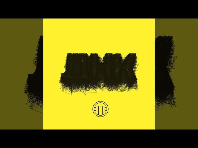 ГРИБЫ Дом На Колесах ДНК Новый альбом 2016