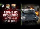 Читерный бревномет Взрыв из прошлого № 23 World of Tanks