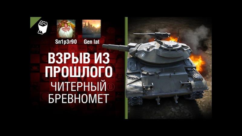 Читерный бревномет - Взрыв из прошлого № 23 [World of Tanks]