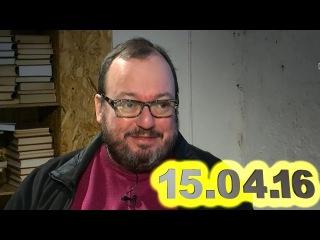Станислав Белковский - Следующий премьер, только карлик 15.04.16