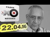 Николай Сванидзе - Запреты и опять запреты! 22.04.16 /Особое мнение/ Эхо Москвы