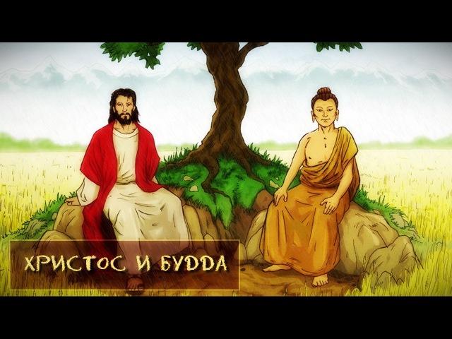 Лекция «Христос и Будда (христианство и пантеизм)», протодиакон Андрей Кураев