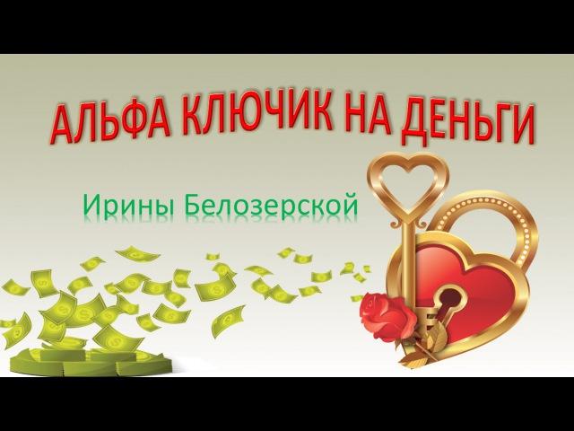 2 Альфа состояние Как привлечь деньги в свою жизнь быстро Рецепт И. Белозерской