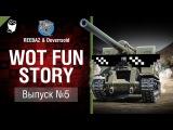 WoT Fun Story №5 - от REEBAZ и Deverrsoid World of Tanks