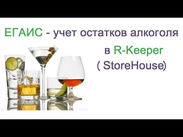 ЕГАИС - ведение остатков алкоголя в R-Keeper (StoreHouse)